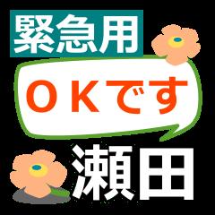 Emergency use.[seta]name Sticker