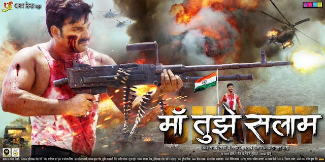 Maa Tujhe Salaam Bhojpuri Movie
