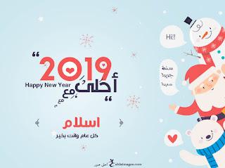صور العام الجديد 2019 احلى مع اسلام