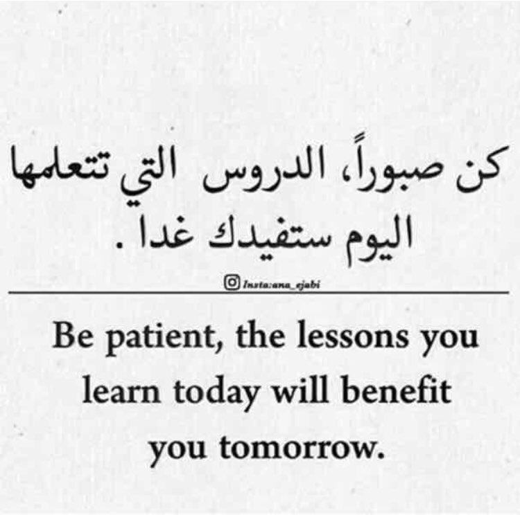 اقوال ممتازة 16 حكمة اليوم مترجمة بالانجليزية