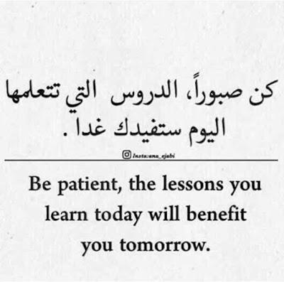 حكمة اليوم مترجمة بالانجليزية