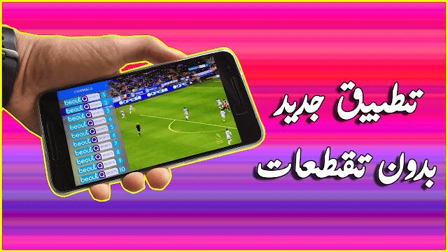 تحميل تطبيق lUIZA IPTV الخرافي لمشاهدة جميع القنوات المشفرة مجانا على الاندرويد