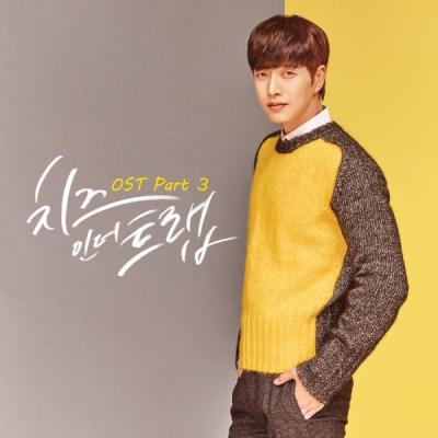Lyric : Kang Hyun Min & Jo Hyun Ah - Such (OST. Cheese In The Trap)