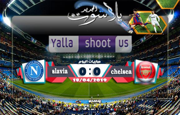 فوز تشيلسي  علي سلافيا براغ بأربعة اهداف مقابل ثلاثة اليوم 18-04-2019 الدوري الأوروبي