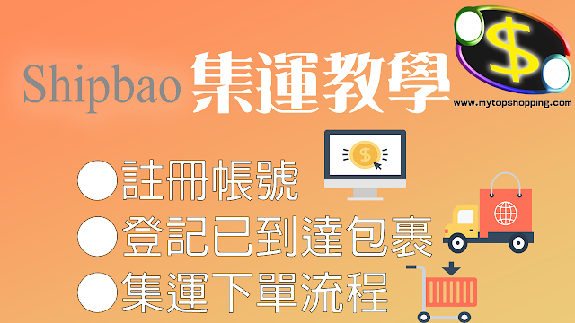 Shipbao集運教學:註冊、登記包裹、付款