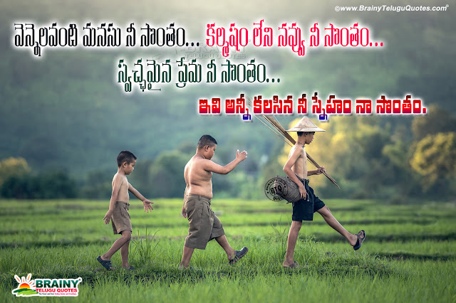 nice telugu friendship quotes, famous friendship messages in telugu, trending telugu friendship quotes