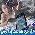 كيف تتعامل مع هاتفك اذا وقع في الماء ( نصائح قيمة )