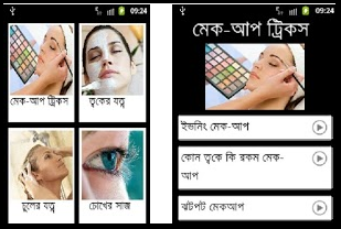 Beauty Tips Android App