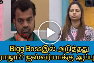Can Balaji be next Raja? Aishwarya task over?