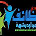 وظائف موارد بشرية وشئون عاملين مجمعة من 1/8/2016 حتى 5/8/2016