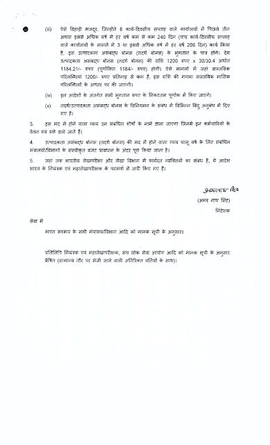 ad-hoc-bonus-2017-18-hindi-order-page-2