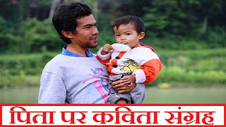 Father poem in hindi