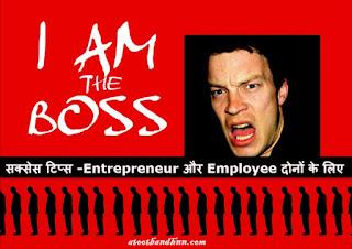 सक्सेस टिप्स -Entrepreneur और Employee दोनों के लिए
