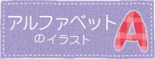 アルファベットのイラスト文字