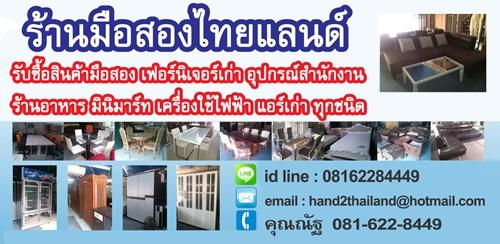 ร้านมือสองไทยแลนด์  รับซื้อสินค้ามือสอง เฟอร์นิเจอร์เก่า  อุปกรณ์สำนักงาน  ร้านอาหาร มินิมาร์ท  เครื่องใช่ไฟฟ้า แอร์เก่า  ทุกชนิด