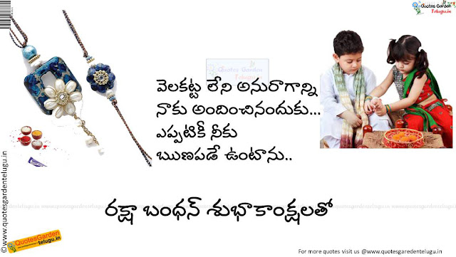 Rakshabandhan Quotes Greetings messages in telugu 948