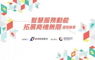 協助企業運用數位工具 經濟部智慧服務論壇北中南接力登場