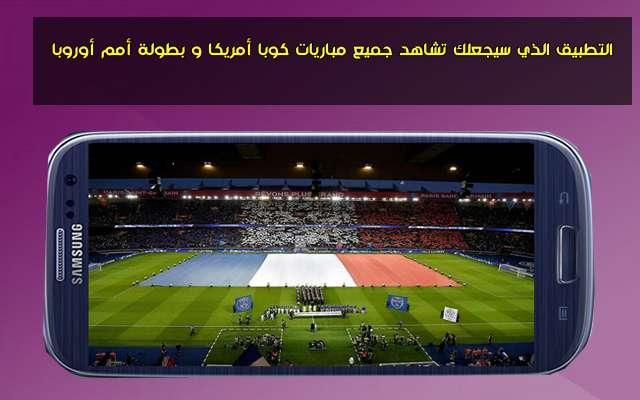 التطبيق الذي سيجعلك تشاهد جميع مباريات كوبا أمريكا و بطولة أمم أوروبا وقنوات عربية وعالمية مجانا بجودة عالية