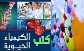 كتب الكيمياء الحيوية,كتب الكيمياء الحيوية pdf,كتب الكيمياء الحيوية باللغة العربية,كتاب الكيمياء الحيوية باللغة العربية,كتاب الكيمياء الحيوية عملي,كتاب الكيمياء الحيوية عربى