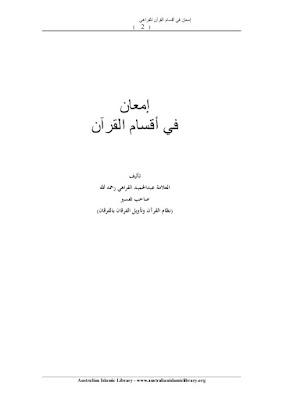 إمعان في أقسام القرآن - عبد الحميد الفراهي