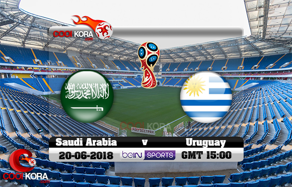 مشاهدة مباراة السعودية وأوروجواي اليوم 20-6-2018 بي أن ماكس كأس العالم 2018