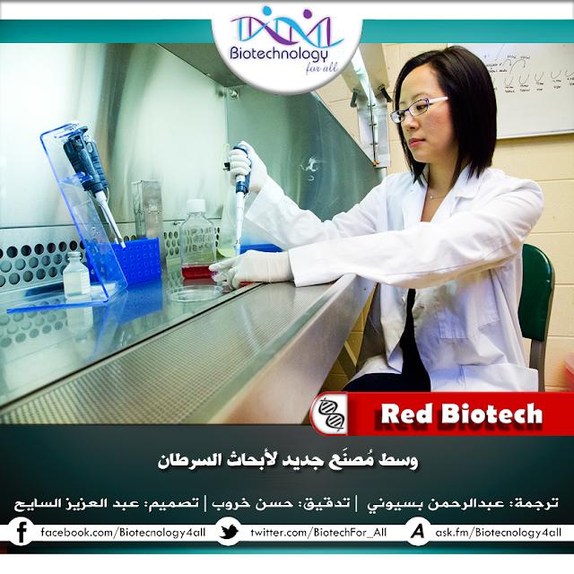وسطٌ مُصنعٌ جديدٌ مُخصصٌ لأبحاث السرطان