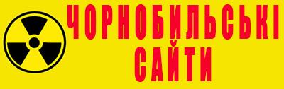 Чорнобильські сайти