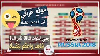 """الأن تردد جميع القنوات الناقلة كأس العالم روسيا 2018 المفتوحة والمشفرة """"محدث"""" على جميع الاقمار الصناعية"""