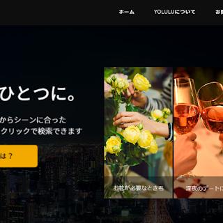 【WEB紹介】YOLULUにパセラステーションが紹介されました