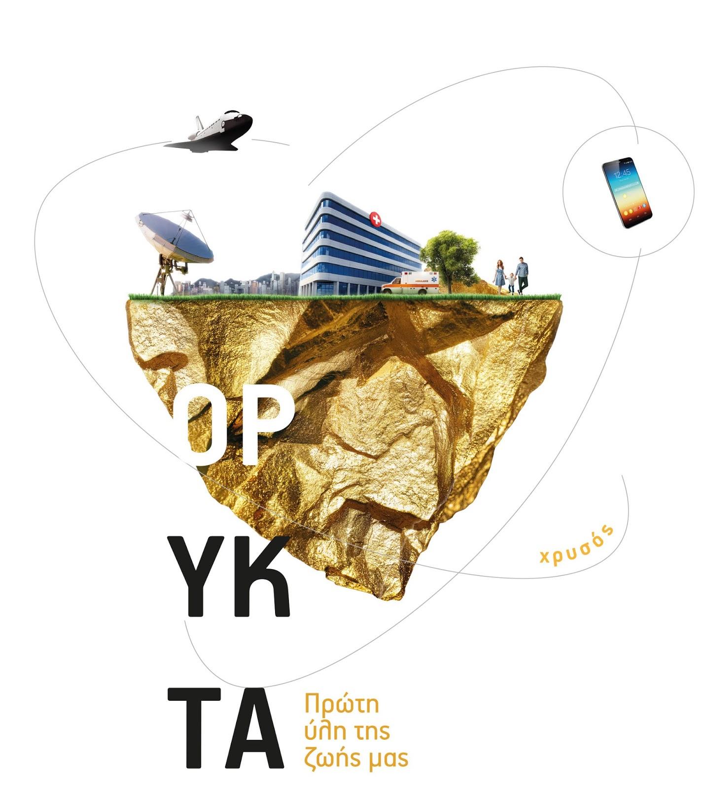 Καμπάνια της Ελληνικός Χρυσός για την ανάδειξη της σημασίας  του ορυκτού πλούτου στη ζωή μας  «Ορυκτά. Πρώτη ύλη της ζωής μας.»