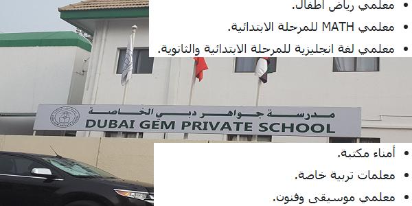 وظائف مدرسة GEM الخاصة بإمارة دبي لمختلف التخصصات.