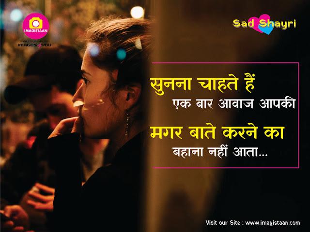 sad shayri in hindi with image, shayri for whatsapp status