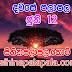 Lagna Palapala Ada Dawase  | ලග්න පලාපල | Sathiye Lagna Palapala 2019 | 2019-06-12