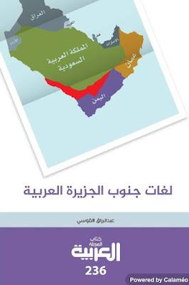 لغات جنوب الجزيرة العربية - عبدالرزاق القوسي
