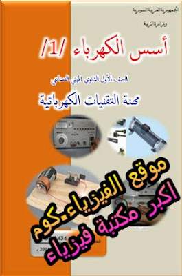 كتاب أسس الكهرباء للصف الاول ثانوي pdf برابط مباشر-Electricity Foundations