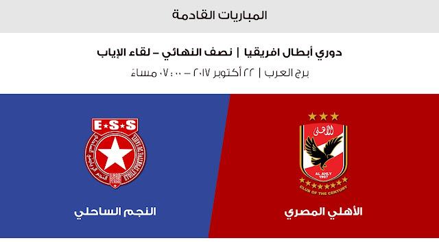 البث المباشر لمباراة الاهلى المصرى والنجم الساحلى التونسى مباراة العوده الاحد 22-10-2017