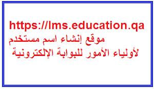 lms.education.qa بوابة الإلكترونية