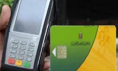 بطاقة تموين بدل الفاقد أو تالف