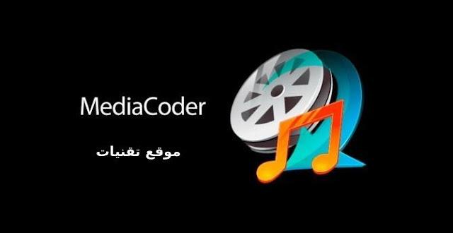 https://www.te9nyat.com/2018/10/mediacoder.html