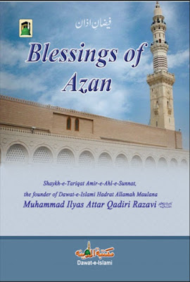 Download: Blessings of Azan pdf in English by Maulana Ilyas Qadri