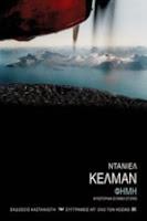 http://thalis-istologio.blogspot.gr/2013/11/daniel-kehlmann.html