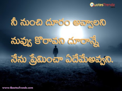 Love Letters In Telugu Emotional Romantic Sad Girlfriend Boyfriend