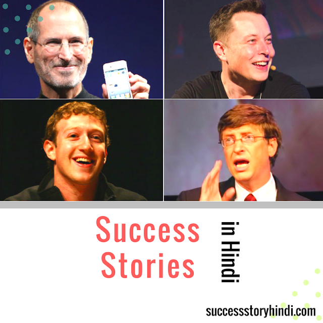 Success story in hindi successstoryhindi.com
