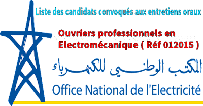قطاع الكهرباء: المرشحين المدعويين لاجتياز الاختبار الشفوي لمباراة توظيف 60عامل مهني تخصص اليكتروميكانيك من 20 يونيو إلى 5 يوليوز 2016