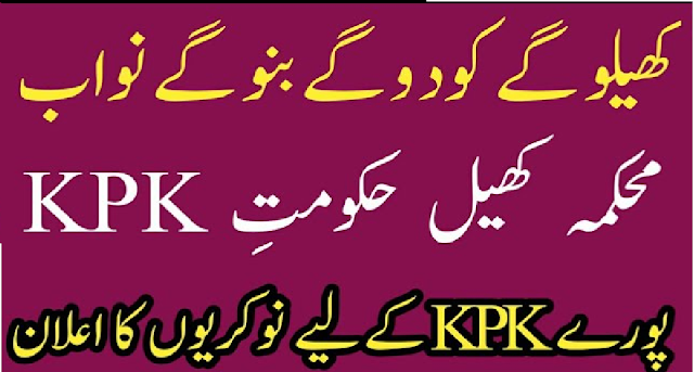KPK Directorate of Sports Jobs 2019 - ShakirJobs Com | Latest Jobs