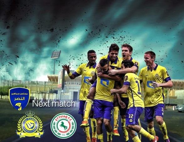 نتيجة مباراة النصر والاتفاق اليوم الجمعة 18/8/2017 في الجولة الثانية من دوري عبد اللطيف جميل