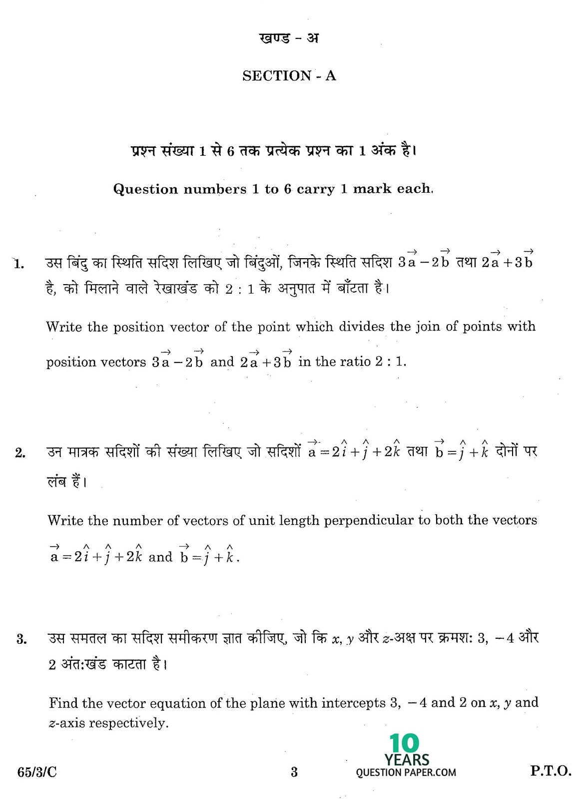 cbse class 12th 2016 Mathematics question paper