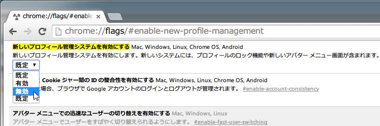 【Chrome】新しいプロフィール管理システムを無効にする 2