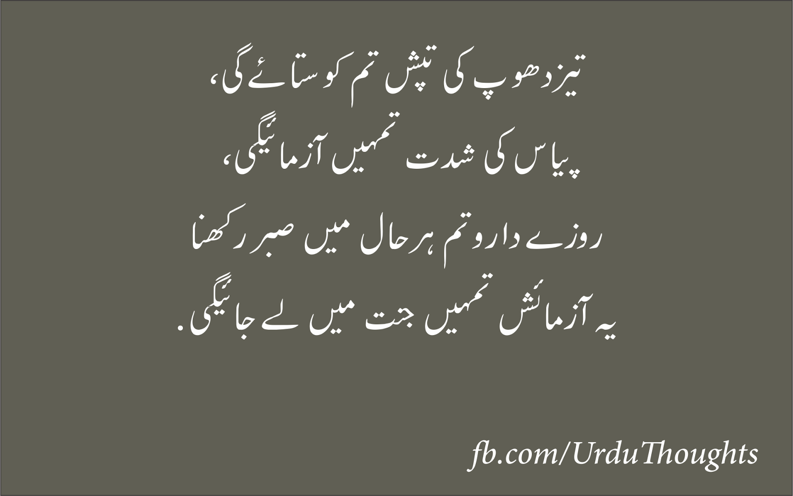Sad Wallpaper Quotes In Urdu Amazing Urdu Quotes Pics Mahekte Alfaz Post In Image
