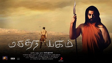 Marudhanayagam Movie Online